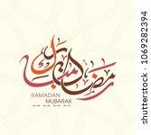 illustration of ramadan mubarak ... | Shutterstock .eps vector #1069282394