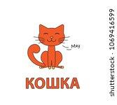 cartoon cat flashcard. vector... | Shutterstock .eps vector #1069416599