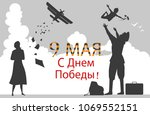 may 9. victory day. russian... | Shutterstock .eps vector #1069552151