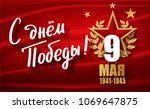 victory day. 9 may   russian... | Shutterstock .eps vector #1069647875