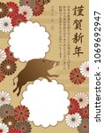 new year card with wild boar... | Shutterstock .eps vector #1069692947