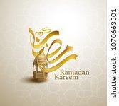 Ramadan Kareem Arabic...