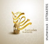 ramadan kareem arabic... | Shutterstock .eps vector #1070663501