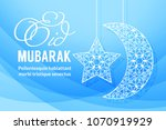 moon and star  lettering eid... | Shutterstock .eps vector #1070919929