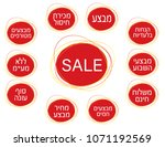 round sale hebrew banners.... | Shutterstock .eps vector #1071192569