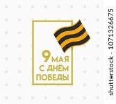 happy victory day card. golden... | Shutterstock .eps vector #1071326675