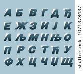serbian cyrillic alphabet peel... | Shutterstock .eps vector #1071378437