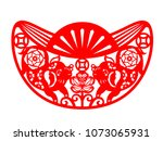 red paper cut of twin pigs in... | Shutterstock .eps vector #1073065931