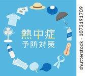 preventive measures against... | Shutterstock .eps vector #1073191709