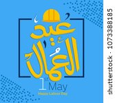 labour day in arabic... | Shutterstock .eps vector #1073388185