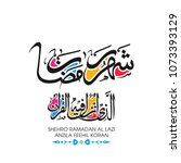 ramadan greeting card with... | Shutterstock .eps vector #1073393129