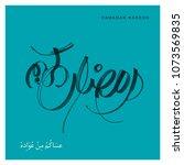 ramadan kareem vectors  arabic ...   Shutterstock .eps vector #1073569835