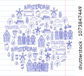 vector pattern with amsterdam... | Shutterstock .eps vector #1073847449