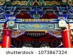 traditional tibetan ornament   Shutterstock . vector #1073867324