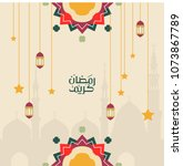 ramadhan the holy month with...   Shutterstock .eps vector #1073867789