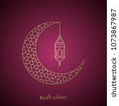 ramadan kareem greeting... | Shutterstock .eps vector #1073867987