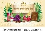 shavuot holiday   hebrew text ... | Shutterstock .eps vector #1073983544