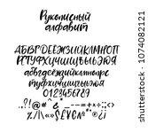 vector calligraphy alphabet.... | Shutterstock .eps vector #1074082121