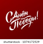 victory day. 9 may   russian... | Shutterstock .eps vector #1074172529