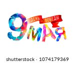 day of victory in great... | Shutterstock .eps vector #1074179369