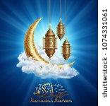 ramadan kareem background ... | Shutterstock .eps vector #1074331061