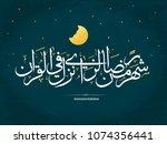islamic calligraphy for ramadan ... | Shutterstock .eps vector #1074356441