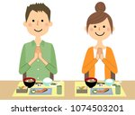 young couple to have a meal | Shutterstock .eps vector #1074503201