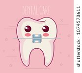 dental care kawaii characters | Shutterstock .eps vector #1074573611