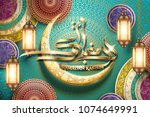 ramadan kareem calligraphy with ... | Shutterstock .eps vector #1074649991