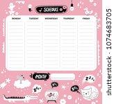 vector kids schedule with cute... | Shutterstock .eps vector #1074683705