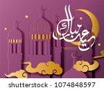 eid mubarak calligraphy design... | Shutterstock .eps vector #1074848597