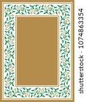 arabic floral frame.... | Shutterstock .eps vector #1074863354