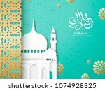 eid mubarak calligraphy with... | Shutterstock .eps vector #1074928325