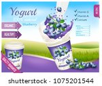 fruit yogurt with berries... | Shutterstock .eps vector #1075201544