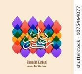 ramadan kareem greeting card... | Shutterstock .eps vector #1075464077