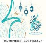 ramadan kareem in arabic... | Shutterstock .eps vector #1075466627