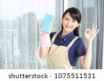 cleaning the house | Shutterstock . vector #1075511531