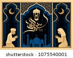 worship scene with ramadan... | Shutterstock . vector #1075540001