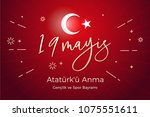 may 19th turkish commemoration... | Shutterstock .eps vector #1075551611