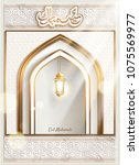 eid mubarak calligraphy in... | Shutterstock . vector #1075569977