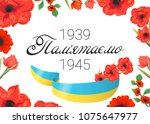 we remember. ukrainian memory... | Shutterstock .eps vector #1075647977
