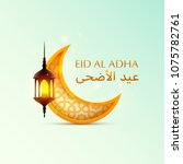 eid al adha cover  mubarak... | Shutterstock .eps vector #1075782761