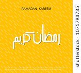 ramdan kareem typogrpahic... | Shutterstock .eps vector #1075793735