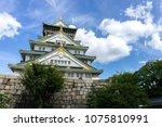 osaka castle in osaka japan on... | Shutterstock . vector #1075810991