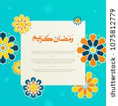 ramadan kareem concept banner... | Shutterstock .eps vector #1075812779