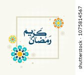 minimal concept ramadan kareem...   Shutterstock .eps vector #1075814567