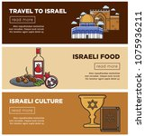 israeli food and culture promo... | Shutterstock .eps vector #1075936211