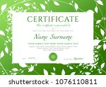 certificate of completion... | Shutterstock .eps vector #1076110811