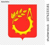 emblem of balashikha. city of... | Shutterstock .eps vector #1076233181