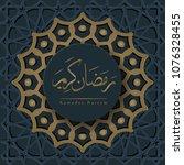 ramadan kareem greeting card... | Shutterstock .eps vector #1076328455